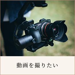 動画を撮りたい