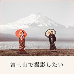 富士山で撮影したい